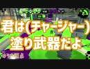 【Splatoon2】スプラトゥーンは乙女の嗜み 6マンメンミ【実況】