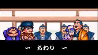 (SFC) がんばれゴエモン ゆき姫救出絵巻 BGM集