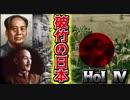 【HoI4】イギリスで三枚舌外交をやってみたpart3【マルチ実況】