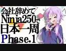 [旅立ち] 会社辞めてninja250で日本一周 phase 1