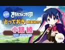 きららファンタジア宣伝ボイス第5弾「きんいろモザイク」綾(CV種田梨沙)