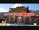 弾丸 中国・青海省チベット文化圏旅行記 #3 宿&ロンウォ・ゴンパその1