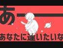 【hato】惑星ループ【歌ってみた】