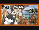 【実況】 サガフロンティア2 を初見プレイ #14