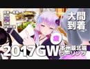 【東北ずん子車載】2017GW ゼルビスで行く本州最北端 vol.4 -大間到着-