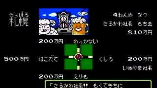 桃太郎電鉄【レトロゲームプレイ】(1988