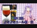 ゆかりさんがゆっくりとビールを飲む 第12話 よなよなエール新・旧