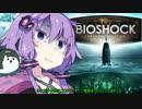【BIOSHOCK】ゆかりさんの海底都市探索記:No.22【VOICEROID実況】