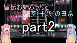 beatmaniaⅡDX 皆伝お姉ちゃんと葵(十段)