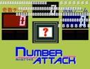 みんなでクイズ ナンバーアタック-170930(司会:yoshi44さん)