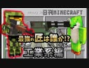 【日刊Minecraft】最強の匠は誰か!?工業系編  ゾンビと銃器【4人実況】
