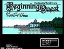卍懐かしいけど新しいRPG【ビギニングクエスト】実況part01