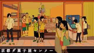 京都ダ菓子屋センソー 歌ってみた 山口かぽ