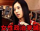 三浦瑠麗「女性政治家論」後編 + 池内恵