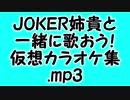 JOKER姉貴と一緒に歌おう!仮想カラオケ集.mp3