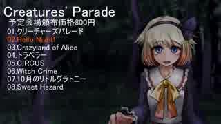 [ボーマス38]Creatures' Parade【クロスフェード】