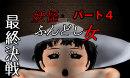 爆乳、爆尻な女が襲いかかる。『妖怪ふんどし女』実況プレイ(...