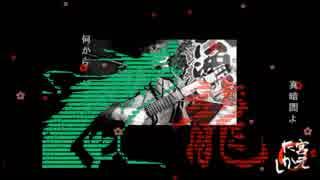【弾き語り】傷だらけの人生/鶴田浩二【歌詞・弾幕】