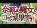 【奈落の魔女とロッカの果実】王道RPGを最後までプレイpart47【実況】
