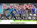 【ガンダムセンチネル】ガンダムMk-V+α
