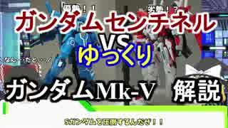【ガンダムセンチネル】ガンダムMk-V+α 解説【ゆっくり解説】part6