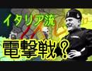 【HoI2】もうヘタリアとは言わせない!part5(ゆっくり実況)