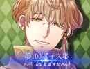 夢100ボイス集 トトリ (cv.丸高大知さん)