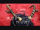 【龍の角】角カチューシャの作り方【藤森蓮】