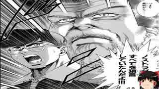 ゆっくりMMR紹介第12章~1999七の月~