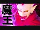 【ドラクエ11実況】魔王様の圧倒的強者感