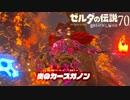 【実況】新たな冒険へ!ゼルダの伝説 ブレスオブザワイルド ぱーと70