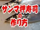 不漁すぎる!秋刀魚押寿司の作り方