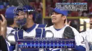 【プロ野球】横浜DeNAベイスターズCS進出決定!