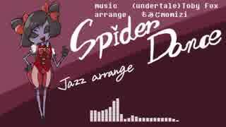 【undertale】Spider Dance【jazz arrange】
