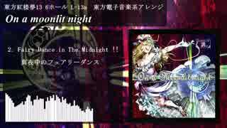【東方自作アレンジ】 On a moolit night