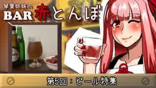 【VOICEROID劇場】琴葉姉妹のBAR赤とんぼ #5【酒話】
