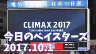 10.1 今日のベイスターズ De13-7広 プロ野球2017