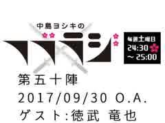 中島ヨシキのフブラジ(第五十陣:2017/09/3