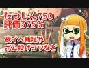 【ゆっくり実況】たつじんイカの鮭走記録 -8-【サーモンラン300%↑】