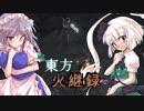 【ダークソウル3】東方火継録 第六話(前編)【ゆっくり実況プレイ】