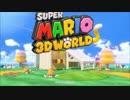 【実況】 4人で遊べる!スーパーマリオ3Dワールドでたわむれる Part1