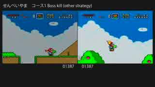 スーパーマリオワールド せんべいやまコース1 boss kill (別バージョン)