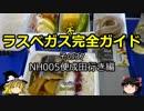 【ゆっくり】ラスベガス完全ガイド その37 NH005便成田行き編
