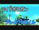 【MHXX】ブレイヴライトを使いこなしたい(ゆっくり実況)