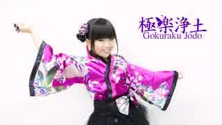 【のん小学4年生】 極楽浄土 踊ってみた thumbnail