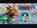 【マリオカート8DX】アスと罰ゲームをかけた死闘  実況33【かわぞえ】