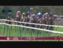 【怪物牝馬】凱旋門賞
