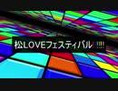 【手描きサビ松メドレー】松LOVEフェスティバル!!!!!!【総勢32名】