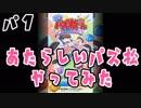 【おそ松さん】にゅ~になったパズ松さんを実況 パ1
