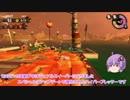 【スプラトゥーン2】イカさん8杯目【ゆっくり実況】【結月ゆかり実況】
